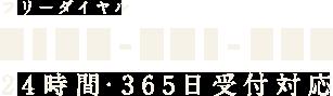 フリーダイヤル「0120-641-333」24時間・365日受付対応