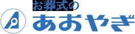 福岡の葬儀社「お葬式のあおやぎ」