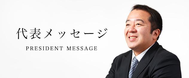 代表メッセージ