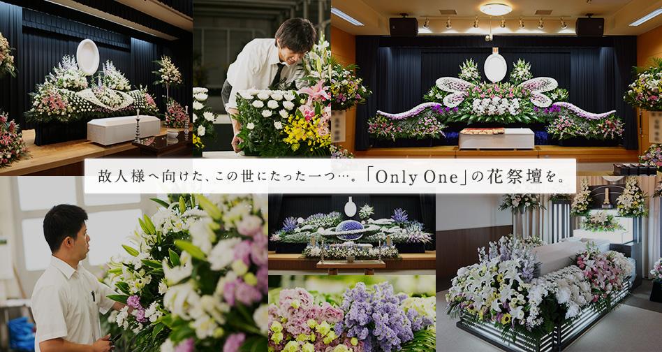 故人様へ向けた、この世にたった一つ。「Only One」の花祭壇を