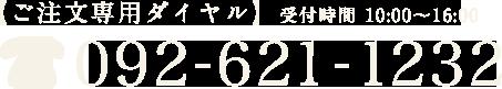 ご注文専用ダイヤル:092-621-1232:受付時間 10:00〜16:00