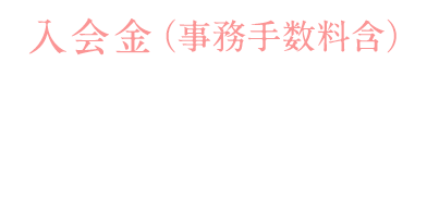 入会金、52,000円