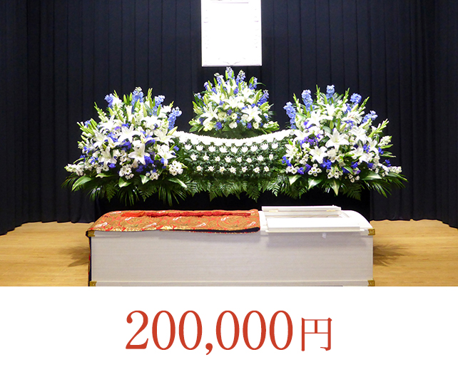 写真:20万円の祭壇
