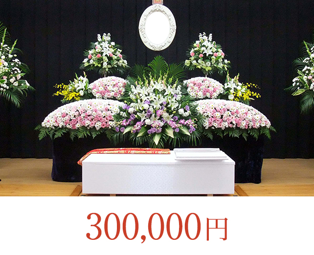 写真:30万円の祭壇
