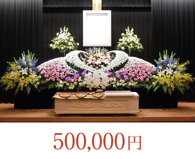 写真:50万円の祭壇
