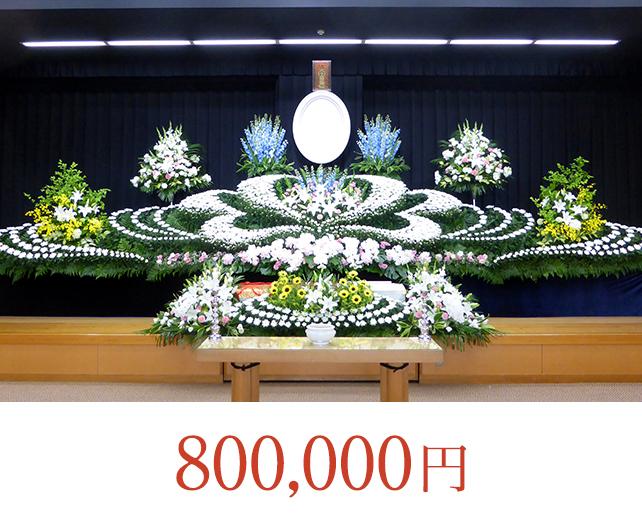 写真:80万円の祭壇