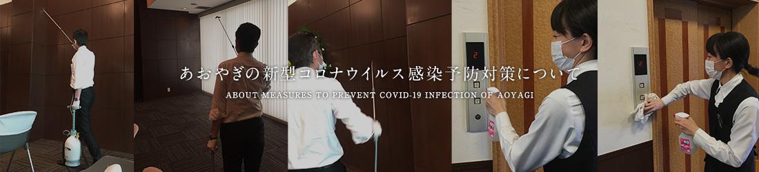あおやぎの新型コロナウイルス感染予防対策について