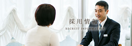 採用情報・RECRUIT INFORMATION
