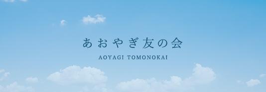あおやぎ友の会:AOYAGI TOMONOKAI