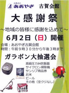 イメージ:6/2(日)あおやぎ古賀会館 大感謝祭 開催