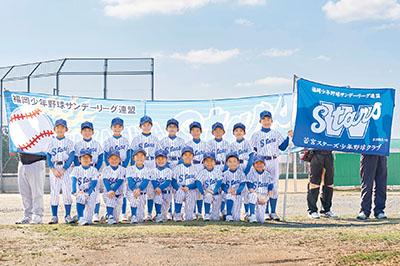 イメージ:なでしこ通信vol.02 若宮スターズ少年野球