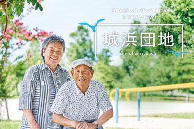イメージ:なでしこ通信vol.04 城浜団地