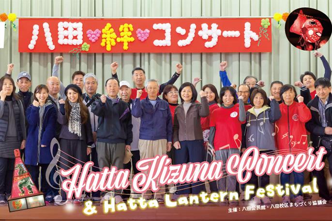 イメージ:なでしこ通信vol.10 八田絆コンサート