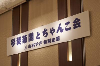写真:ホームページ限定特別企画「琴奨菊とちゃんこ会」