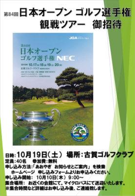 写真:第84回日本オープンゴルフ選手権 観戦ツアー 御招待