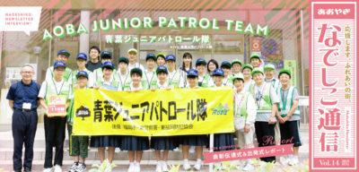 写真:なでしこ通信vol.14 青葉ジュニアパトロール隊 WITH 青葉女性パトロール隊