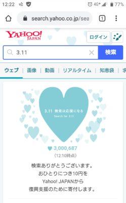 写真:Search for 3.11
