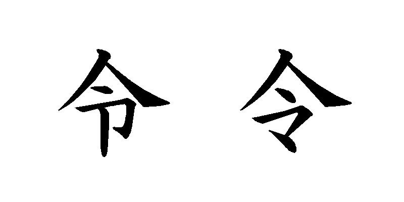 イメージ:「令」という漢字