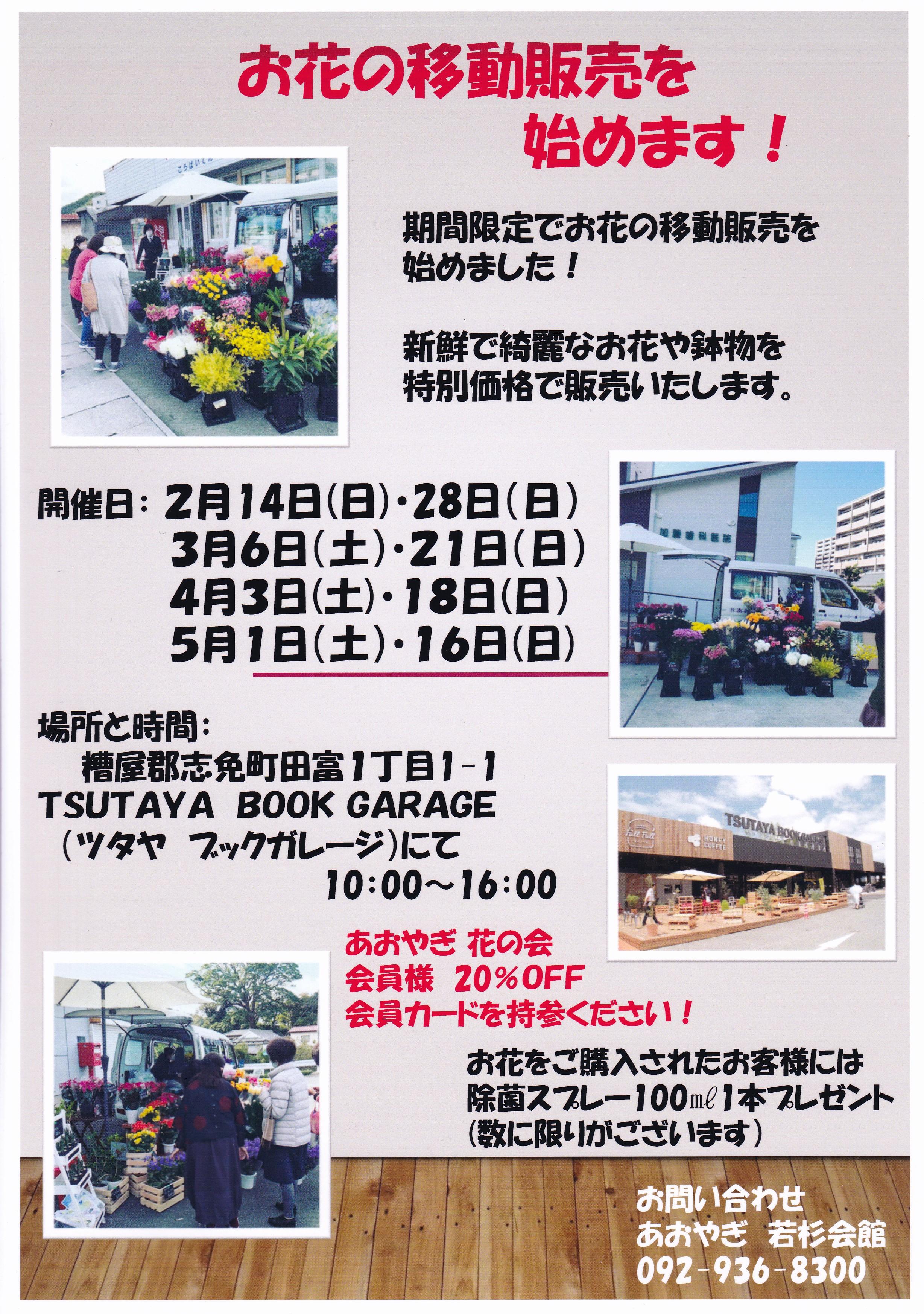 イメージ:お花の移動販売を始めます!