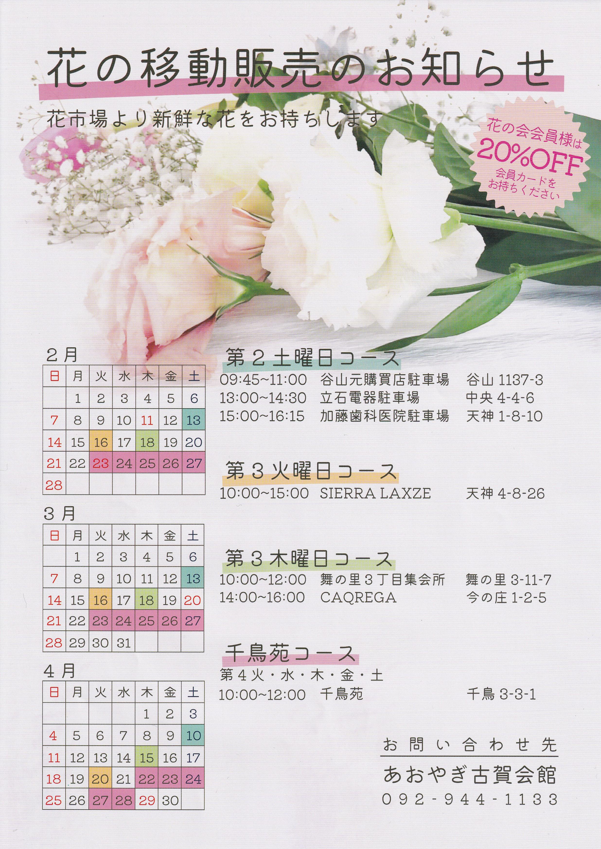 イメージ:お花の移動販売のお知らせ