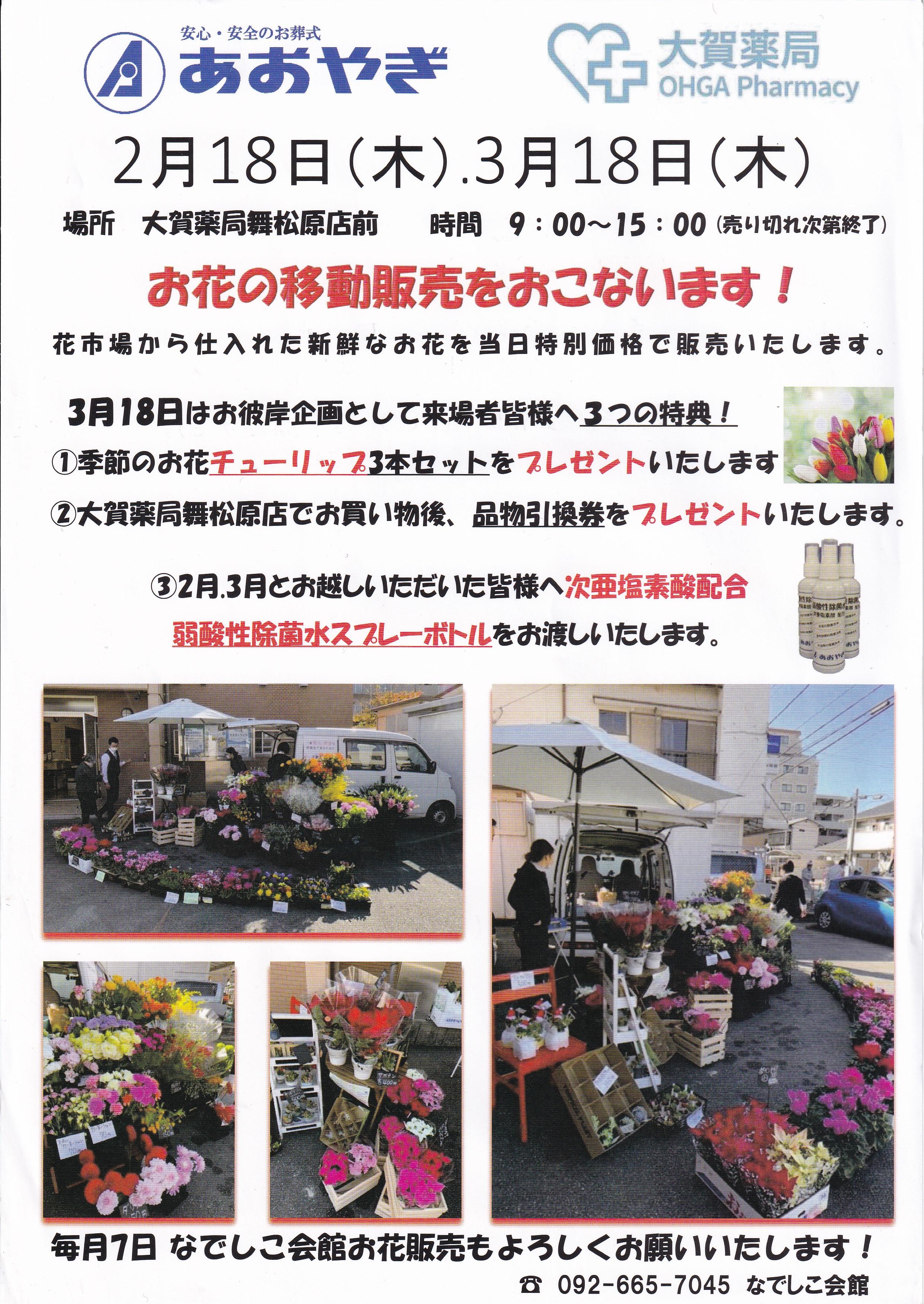 イメージ:3/18 (木) お花の移動販売を行います!